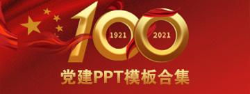 党政PPT模板
