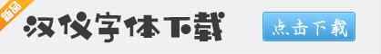 叶根友字体