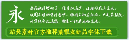 叶根友字体正版下载