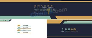 中国风传统感恩重阳节ppt模板