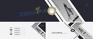 中国传统节日重阳佳节ppt模板