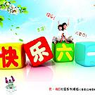 素材 儿童节/欢乐六一矢量图下载六一儿童节QQ表情 儿童相框背景图片下载...