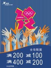 奥运模板 奥运矢量素材 奥运壁纸 奥运板报 奥运手抄报 2012伦敦奥运