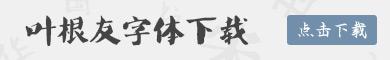 叶根友五分快乐8—大发十分快乐8
